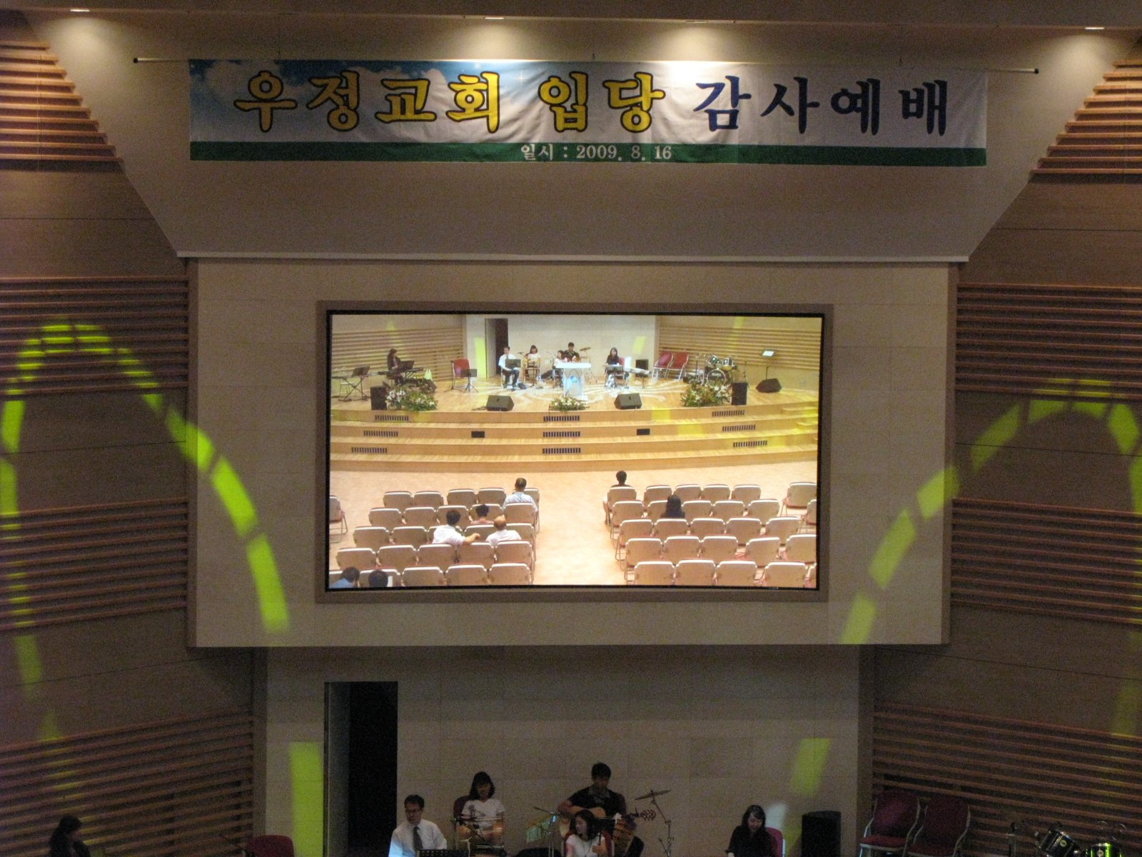 Mocom projection Screen Installation