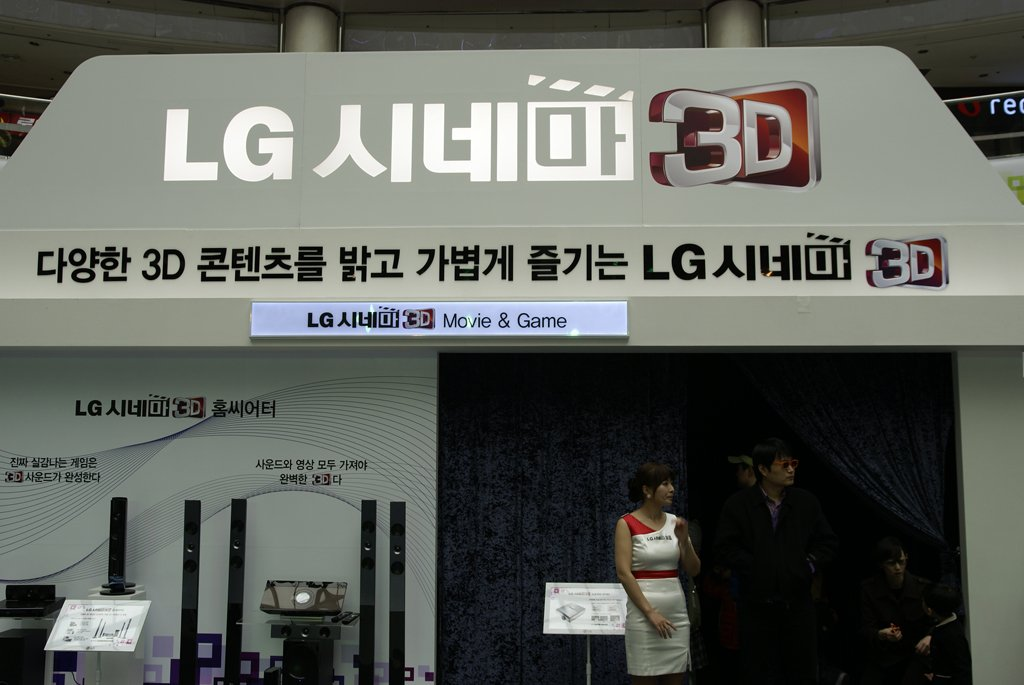 Mocom 3D Silver Screen at LG Cinema 3D festival