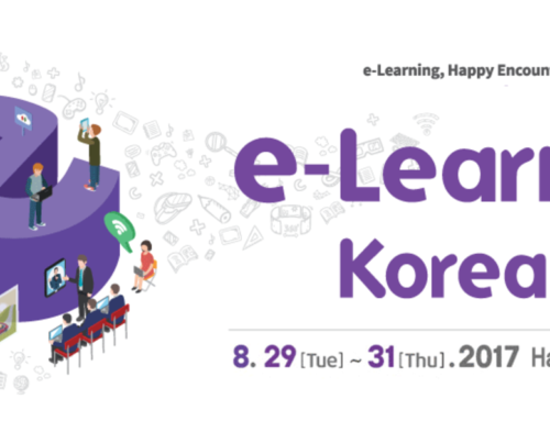 [Event] E-Learning Korea 2017