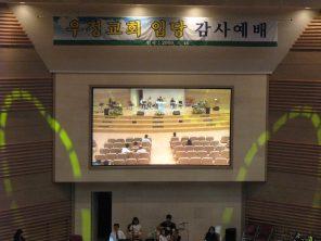 Mocom projection Screen Installation